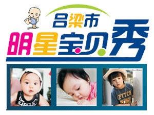 中国主页皇冠首届明星宝宝大赛
