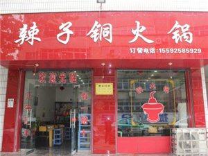 舌尖上的凤翔第26站:辣子铜火锅