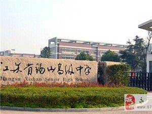 金太阳名校研究院达成与锡山高级中学战略合作