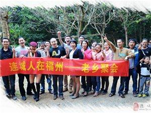 2014连城人在福州――老乡聚会