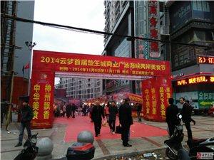 2014澳门牌九游戏注册首届楚王城商业广场海峡两岸美食节