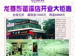 蓬溪龙摄影国际婚纱摄影  开业大酬宾