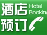 酒店�A定