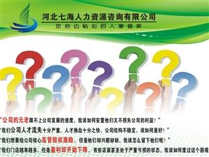 河北七海人力资源管理回馈课程《企业如何基业长青》