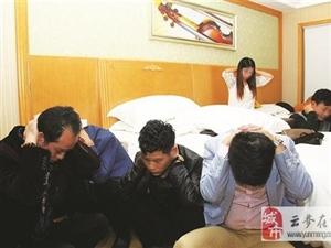 图文:汉阳600警力捣毁57个传销窝点