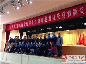 广饶一中荣获全国地理奥林匹克竞赛团体第一名