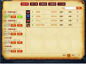 彬县东风网吧首届LOL群雄争霸赛火热进行中。。。。。。。。