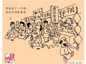 """刘然漫画版:舌尖上的临汾 ――""""曲沃羊汤"""""""