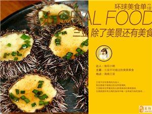 【吃��s志】三��美味海�r  第八期