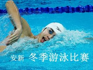 """""""诚信杯""""安新县冬季游泳比赛"""
