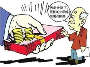 【七海微讲堂—社保篇】河北企业退休人员养老金又要涨了!