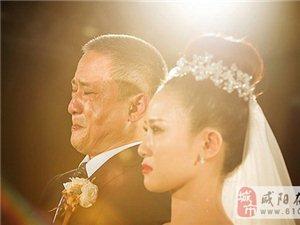 女儿出嫁父亲告白:小棉袄被人穿走了