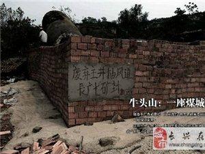 渐渐消失的故乡―长广,一座煤城的谢幕!