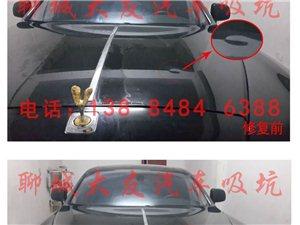 聊城唯一一家纯手工修复车身工作室  大友汽车吸坑