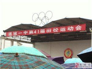 【专题报道】连城一中第41届田径运动会(图)