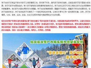 2015【亲子活动豪华团】爸爸去哪儿雪乡拍摄地―雪乡