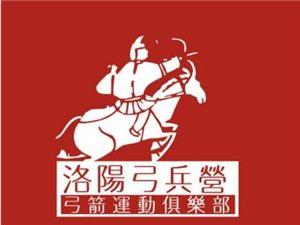 洛阳弓兵营