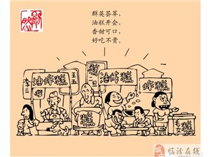 """刘然漫画版:舌尖上的临汾 ——""""乡宁油糕"""""""