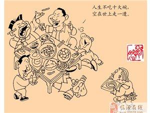 """刘然漫画版:舌尖上的临汾 ——""""翼城十大碗"""""""