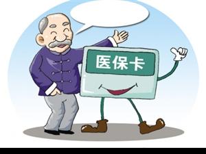 【七海微讲堂—社保篇】医保卡和社保卡一样吗?