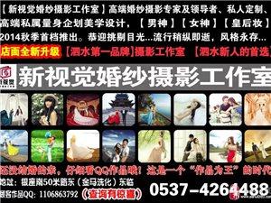 泗水第一品牌:新��X婚��z影工作室新店�_�I活��