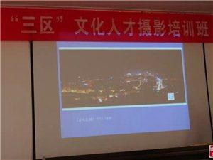 """寻乌""""三区""""文化人才摄影培训班今日青少年活动中心三楼进行"""