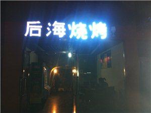 """""""后海烧烤"""""""