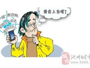 民警提醒:微信交友��慎之又慎