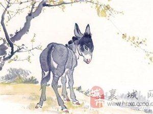 山上有头驴————这个故事被众多老板转发给员工:好员工都安心了