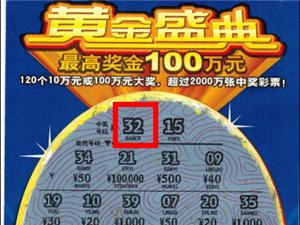 """福彩刮刮乐""""黄金盛典""""百万大奖落户广元!"""