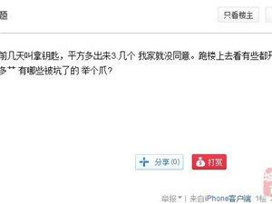 蓬溪县锦绣国际城一期交房后业主反映存在平方差异遭多收钱?