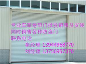 出售各种防盗门车库卷帘门及维修安装