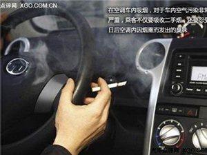 【安全课堂】车内吸烟危害多