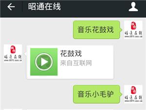 昭通在�微信公�平�_新玩法(一)