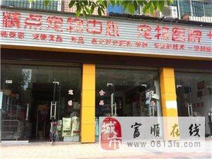 富顺县精点宠物中心招聘宠物助理,宠物执业医生。