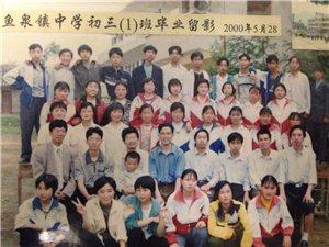 【专贴】鱼泉镇中学2000年初三(1)班 毕业留影