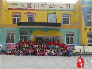 户县天慧国际幼儿园消防演练