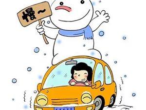 【提示】行车千里,安全第一