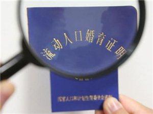 【七海微讲堂—社保篇】流动人口婚育证明办理所需材料