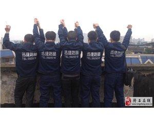 隆昌迅捷跑腿服��-感�x隆昌人民�ξ��支持!