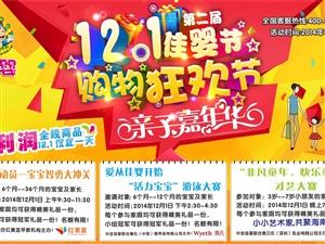 """潮州母婴购物狂欢节暨第二届""""佳婴节""""12.1盛大开幕!"""