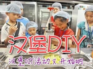 汉堡DIY活动又开始呐,火热招募小朋友开启德克士奇妙之旅!