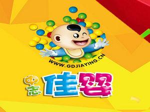 """潮州母婴购物狂欢节暨第二届""""佳婴节"""""""