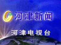 【河津电视台】今日新闻