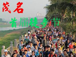 茂名首届徒步节