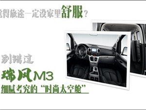 车展MPV哪家强看M3如何超越肾6 PK金刚