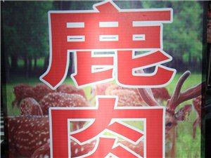 [探吃]丰都第一家鹿肉火锅馆开业了,美食家们看过来哦!
