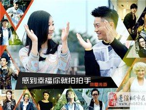 贾玲参演凤凰传奇《感到幸福你就拍拍手》MV视频歌词完整大曝光
