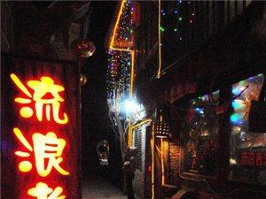 永利娱乐官网沱江边酒吧一条街