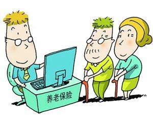 【七海微讲堂—社保篇】2015河北养老保险缴费标准